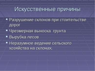 Искусственные причины Разрушение склонов при стоительстве дорог Чрезмерная вы...