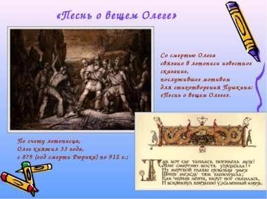 «Песнь о вещем Олеге» Со смертью Олега связано в летописи известное сказание,...