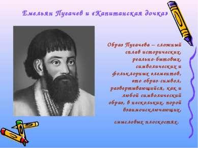 Образ Пугачева – сложный сплав исторических, реально-бытовых, символических и...