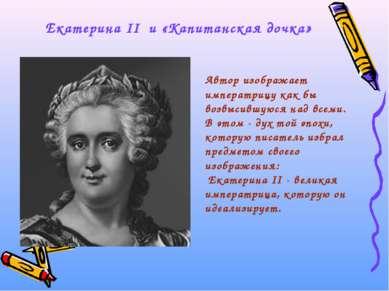 Екатерина II и «Капитанская дочка» Автор изображает императрицу как бы возвыс...