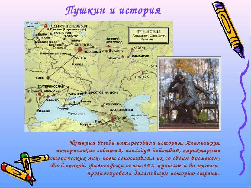 Пушкин и история Пушкина всегда интересовала история. Анализируя исторические...