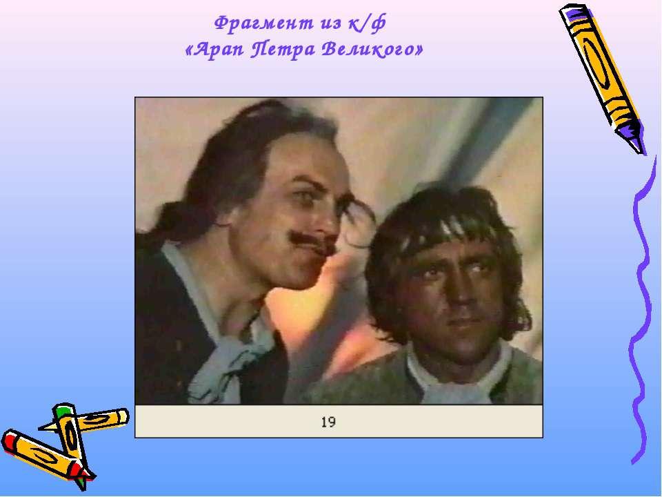 Фрагмент из к/ф «Арап Петра Великого»