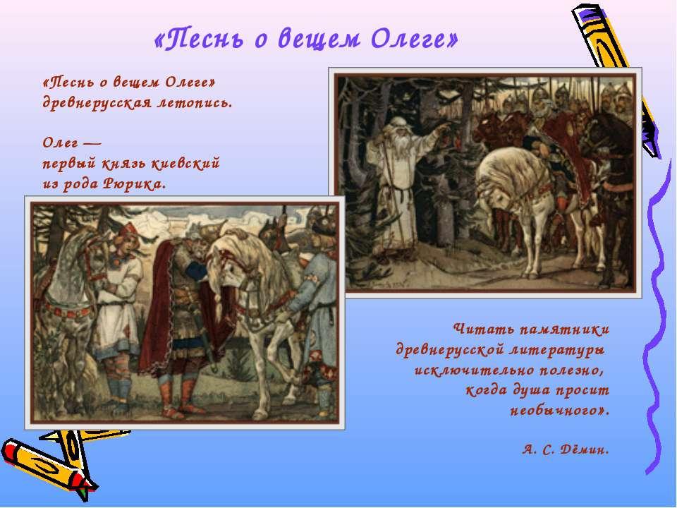 «Песнь о вещем Олеге» Читать памятники древнерусской литературы исключительно...