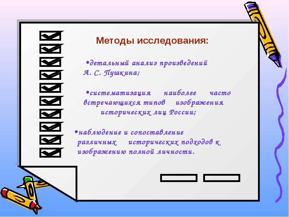 Методы исследования: детальный анализ произведений А. С. Пушкина; систематиза...