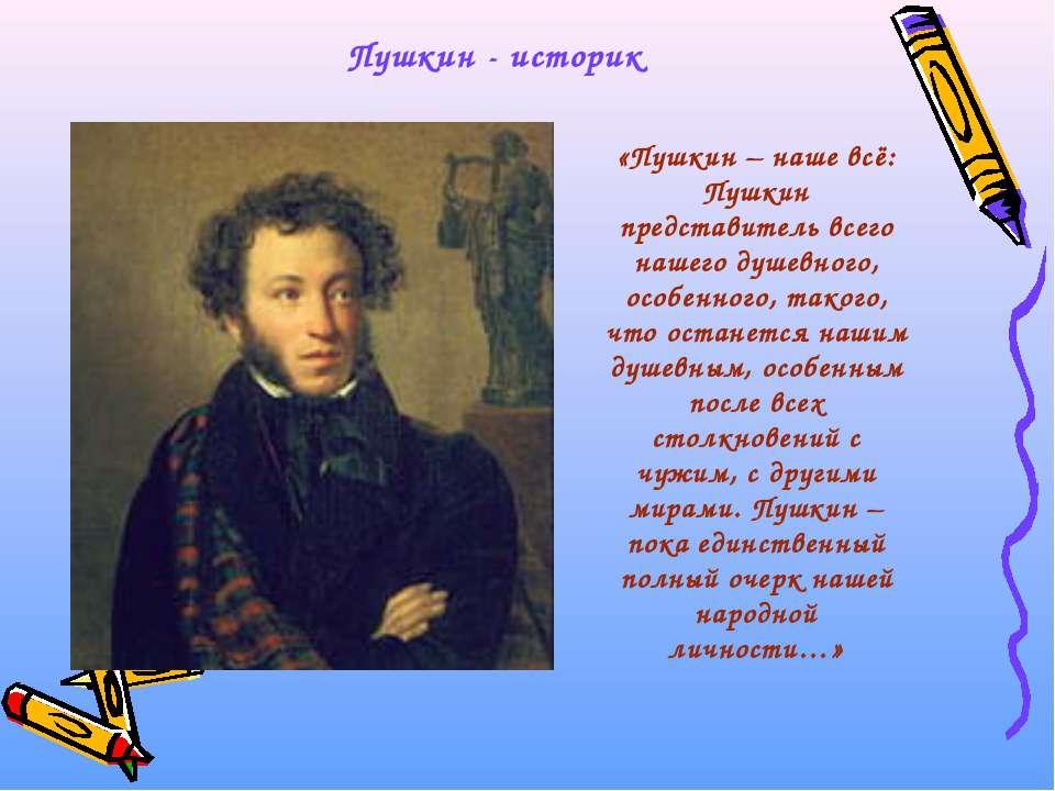 «Пушкин – наше всё: Пушкин представитель всего нашего душевного, особенного, ...