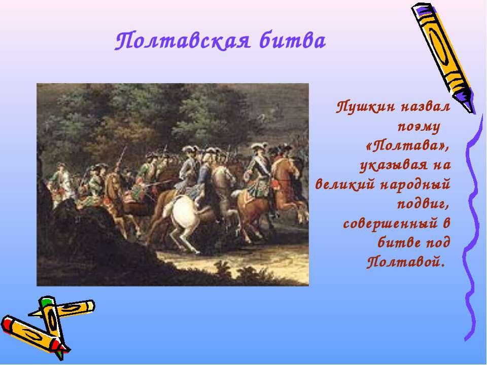 Полтавская битва Пушкин назвал поэму «Полтава», указывая на великий народный ...