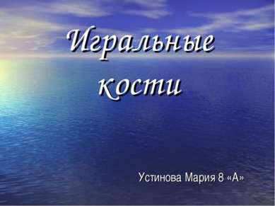 Игральные кости Устинова Мария 8 «А»