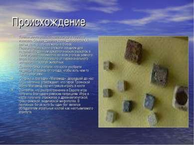 Происхождение Точное место возникновения игры в кости не известно. Самые древ...