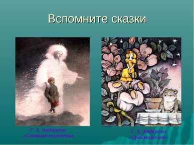 Вспомните сказки Г. Х. Андерсен «Снежная королева» Г. Х. Андерсен «Дюймовочка»