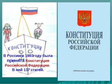 В России в 1993году была принята Конституция Российской Федерации. В ней 137 ...