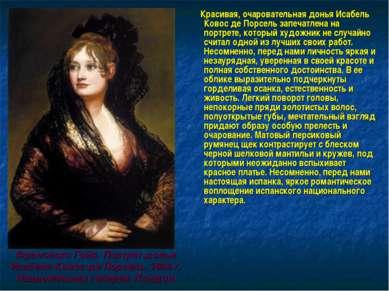 Красивая, очаровательная донья Исабель Ковос де Порсель запечатлена на портре...