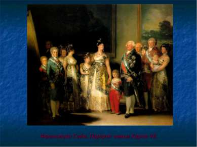 Франсиско Гойя. Портрет семьи Карла VII.