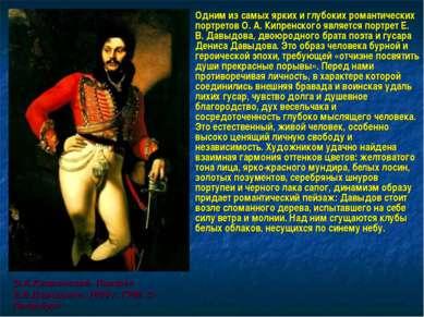 Одним из самых ярких и глубоких романтических портретов О. А. Кипренского явл...