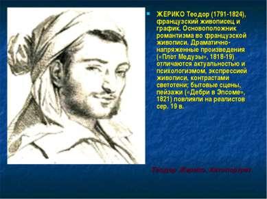 ЖЕРИКО Теодор (1791-1824), французский живописец и график. Основоположник ром...