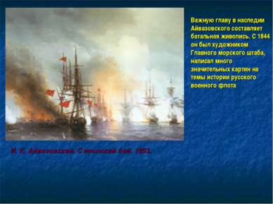 И. К. Айвазовский. Синопский бой. 1853. Важную главу в наследии Айвазовского ...