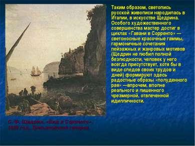 Таким образом, светопись русской живописи народилась в Италии, в искусстве Ще...
