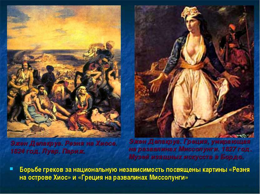 Борьбе греков за национальную независимость посвящены картины «Резня на остро...