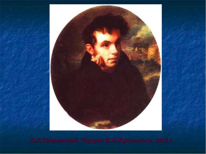 О.А.Кипренский. Портрет В.А.Жуковского. 1816 г.