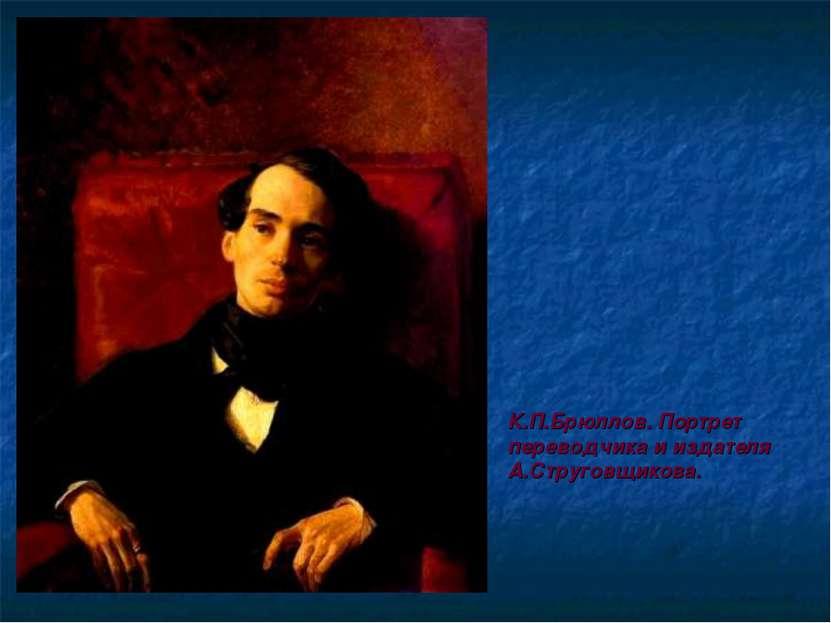 К.П.Брюллов. Портрет переводчика и издателя А.Струговщикова.