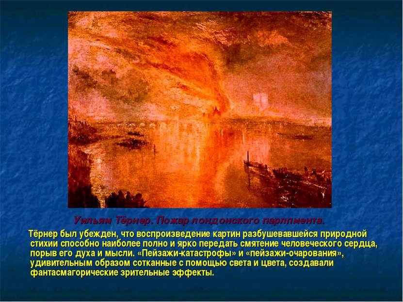 Тёрнер был убежден, что воспроизведение картин разбушевавшейся природной стих...