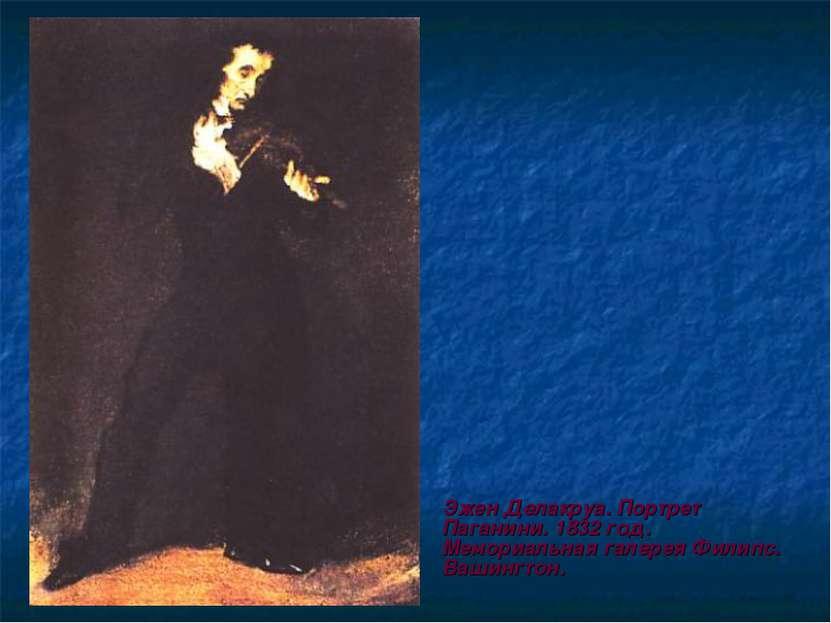 Эжен Делакруа. Портрет Паганини. 1832 год. Мемориальная галерея Филипс. Вашин...