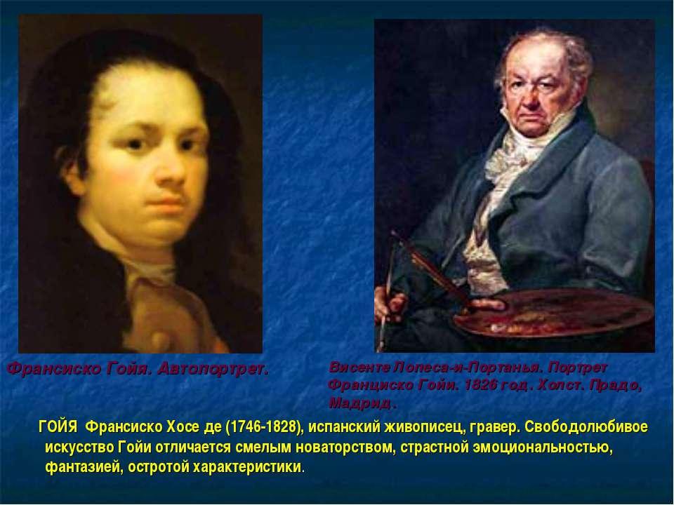 ГОЙЯ Франсиско Хосе де (1746-1828), испанский живописец, гравер. Свободолюбив...