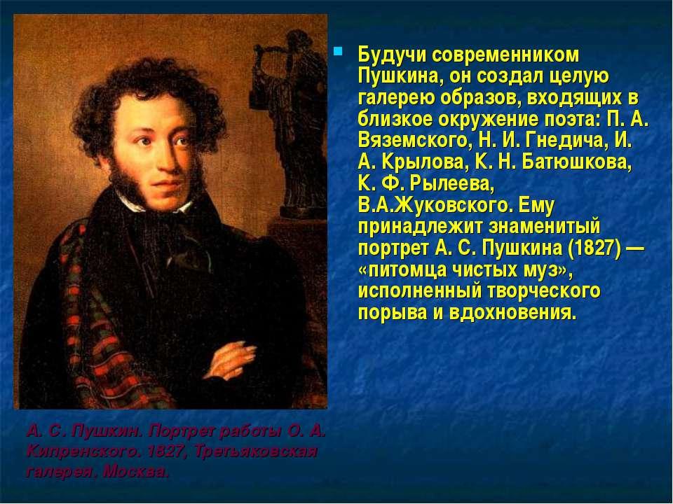 Будучи современником Пушкина, он создал целую галерею образов, входящих в бли...