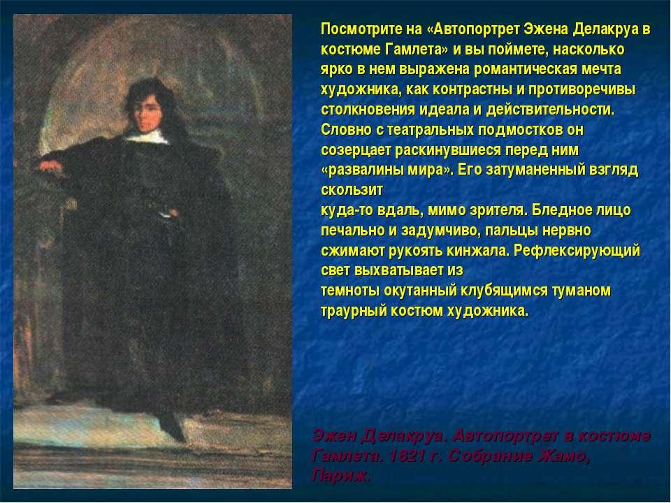 Посмотрите на «Автопортрет Эжена Делакруа в костюме Гамлета» и вы поймете, на...