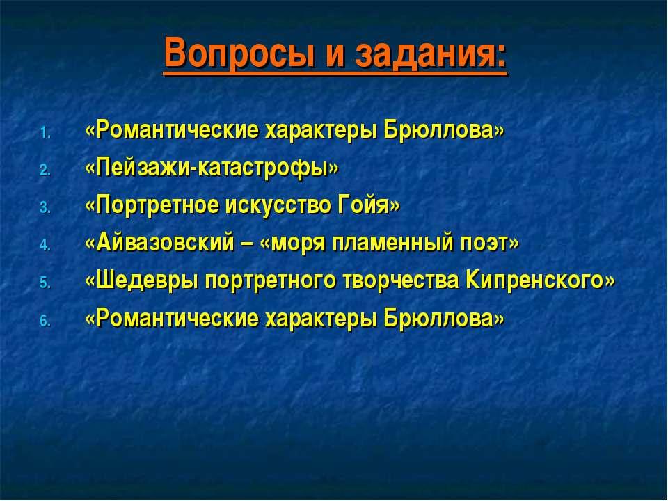 Вопросы и задания: «Романтические характеры Брюллова» «Пейзажи-катастрофы» «П...