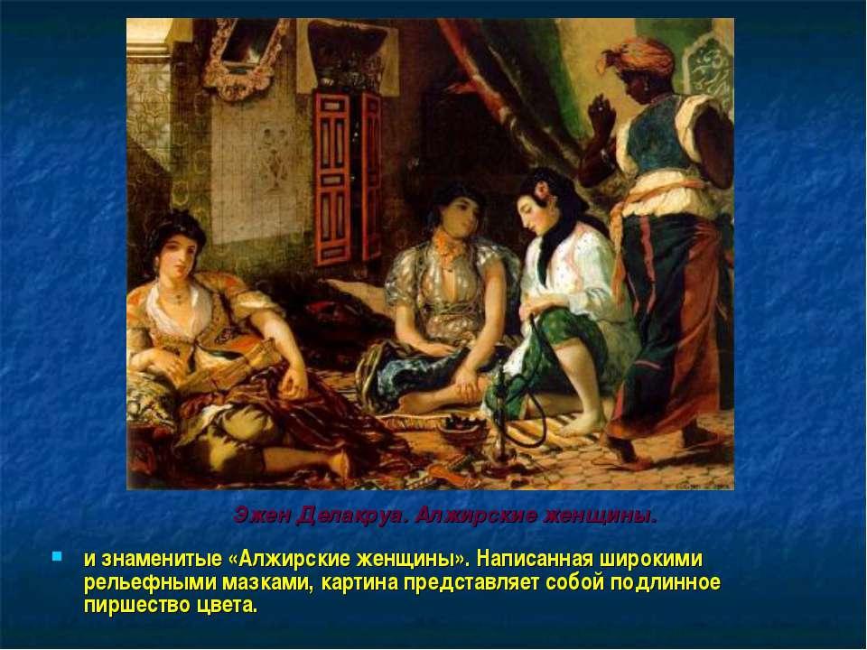 и знаменитые «Алжирские женщины». Написанная широкими рельефными мазками, кар...