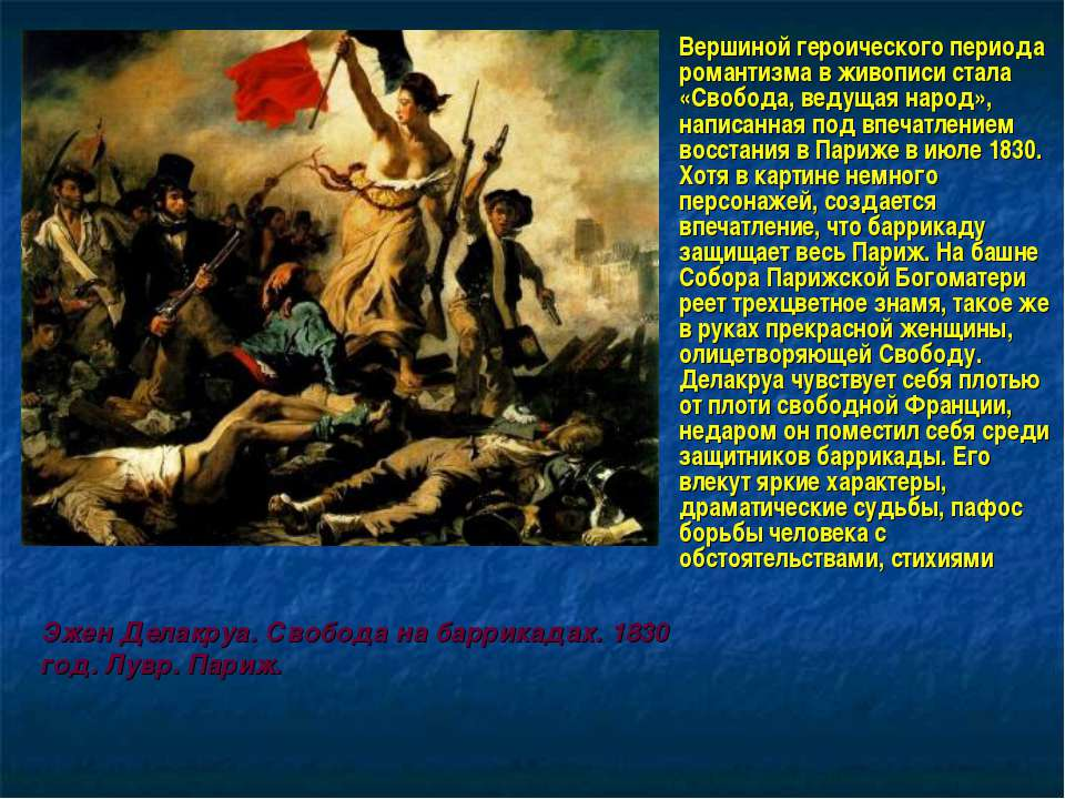 Вершиной героического периода романтизма в живописи стала «Свобода, ведущая н...