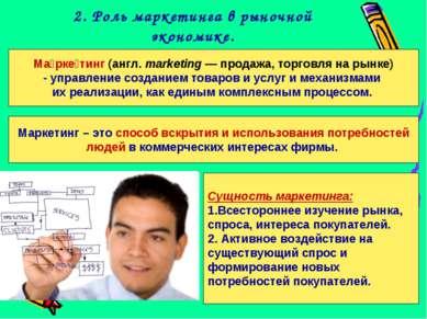 2. Роль маркетинга в рыночной экономике. Ма рке тинг (англ. marketing— прода...