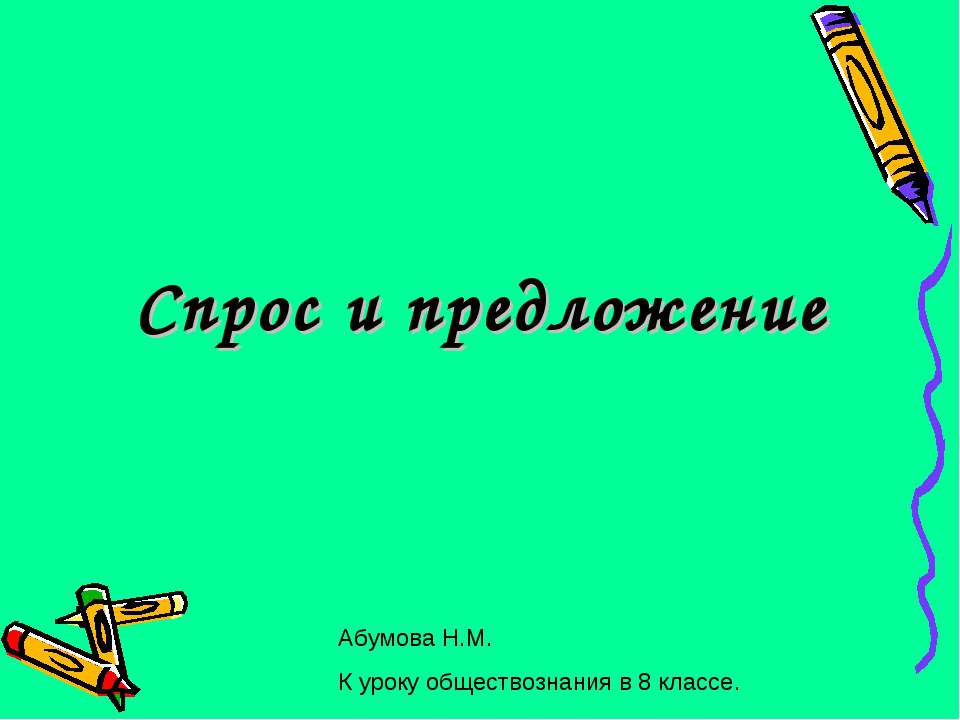 Спрос и предложение Абумова Н.М. К уроку обществознания в 8 классе.