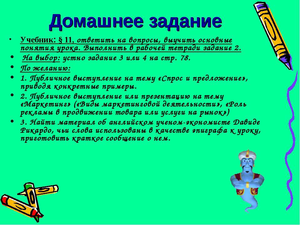 Домашнее задание Учебник: § 11, ответить на вопросы, выучить основные понятия...