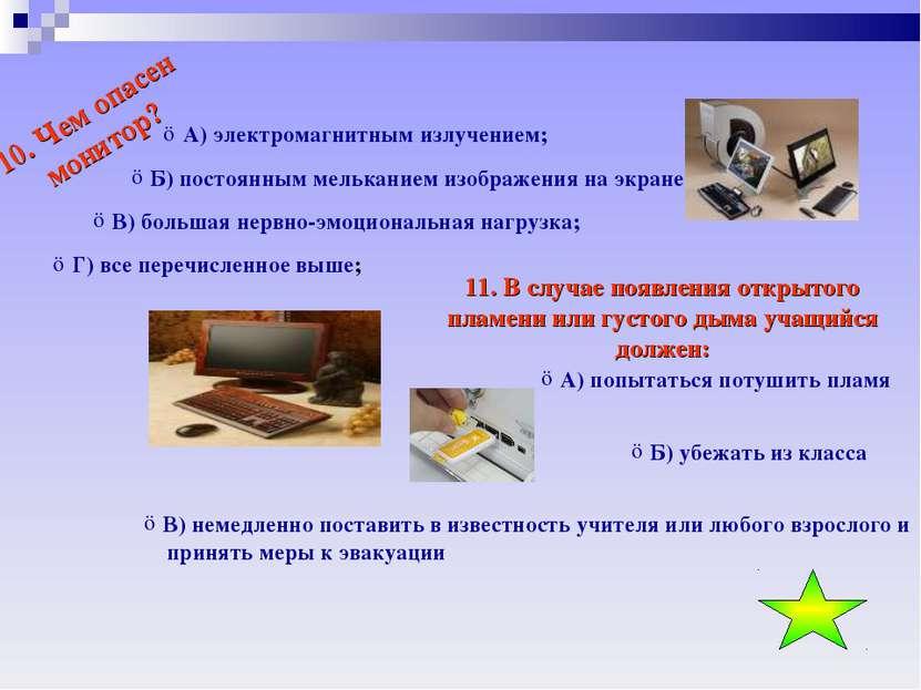 10. Чем опасен монитор? А) электромагнитным излучением; Б) постоянным мелькан...