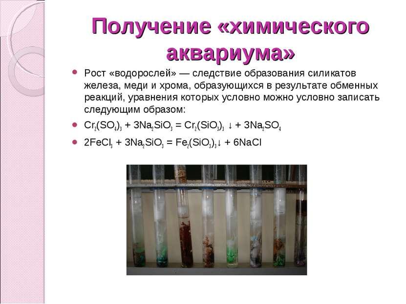 Получение «химического аквариума» Рост «водорослей» — следствие образования с...