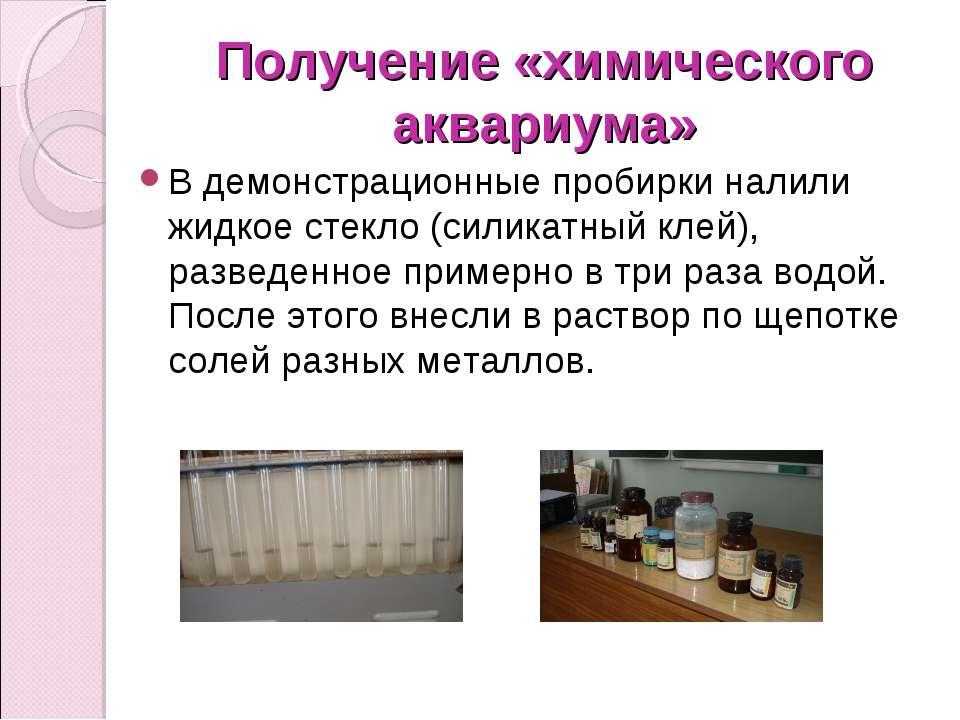 Получение «химического аквариума» В демонстрационные пробирки налили жидкое с...