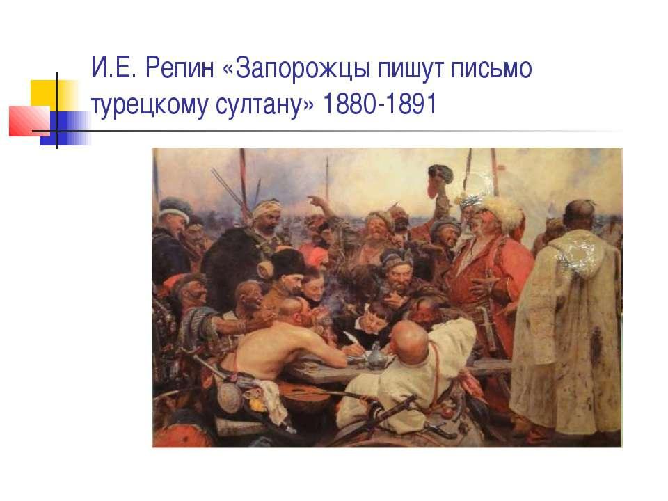И.Е. Репин «Запорожцы пишут письмо турецкому султану» 1880-1891