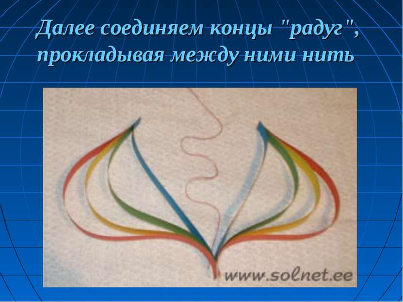 """Далее соединяем концы """"радуг"""", прокладывая между ними нить"""
