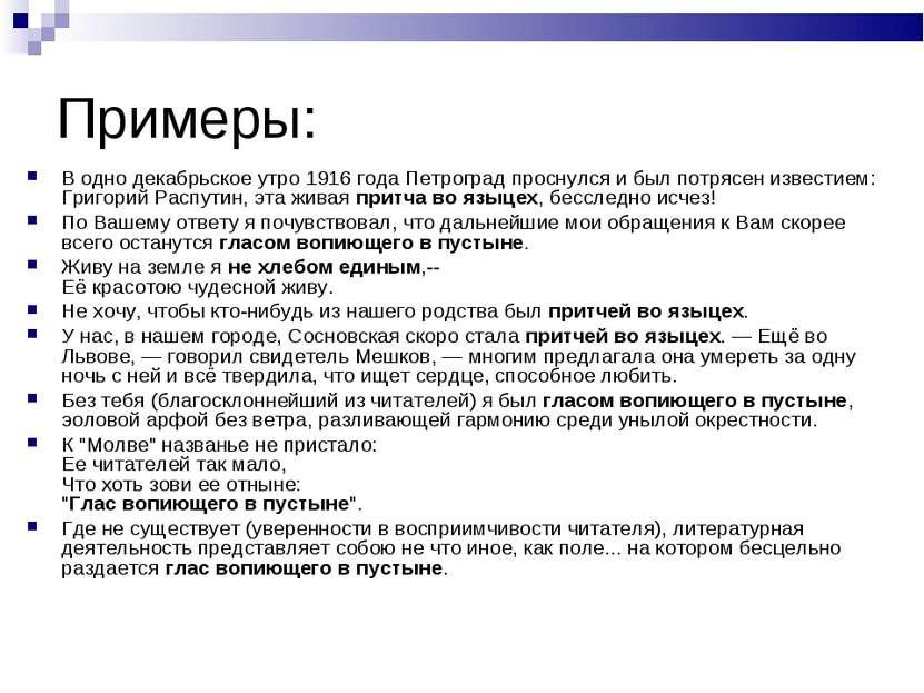 Примеры: В одно декабрьское утро 1916 года Петроград проснулся и был потрясен...