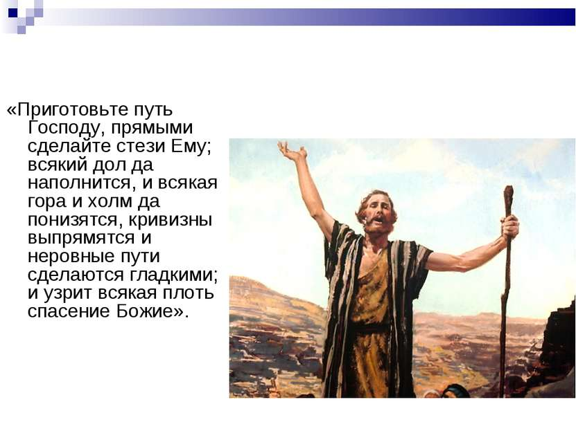 «Приготовьте путь Господу, прямыми сделайте стези Ему; всякий дол да наполнит...