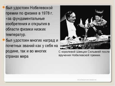был удостоен Нобелевской премии по физике в 1978 г. «за фундаментальные изобр...