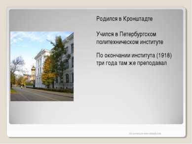 Родился в Кронштадте Учился в Петербургском политехническом институте По окон...