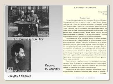 Ландау в тюрьме Письмо И. Сталину П.Л. Капица и В. А. Фок. Из коллекции www.e...