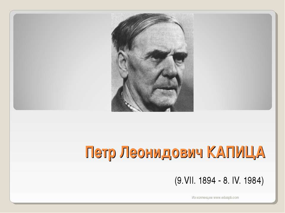 Петр Леонидович КАПИЦА (9.VII. 1894 - 8. IV. 1984) Из коллекции www.eduspb.co...