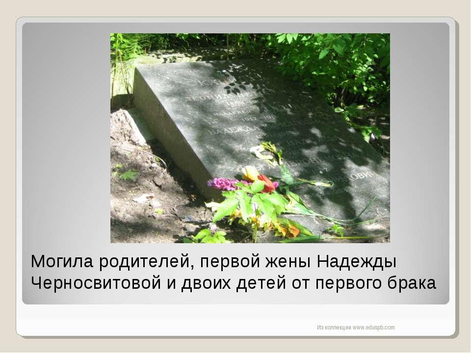 Могила родителей, первой жены Надежды Черносвитовой и двоих детей от первого ...