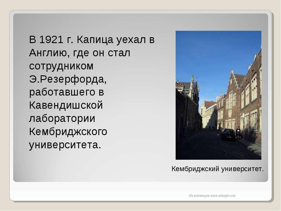 В 1921 г. Капица уехал в Англию, где он стал сотрудником Э.Резерфорда, работа...