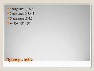 Проверь себя 1задание:1,3,5,6 2 задание 2,3.4.5 3 задание :2.4,5 4) 1)4 2)2 3...