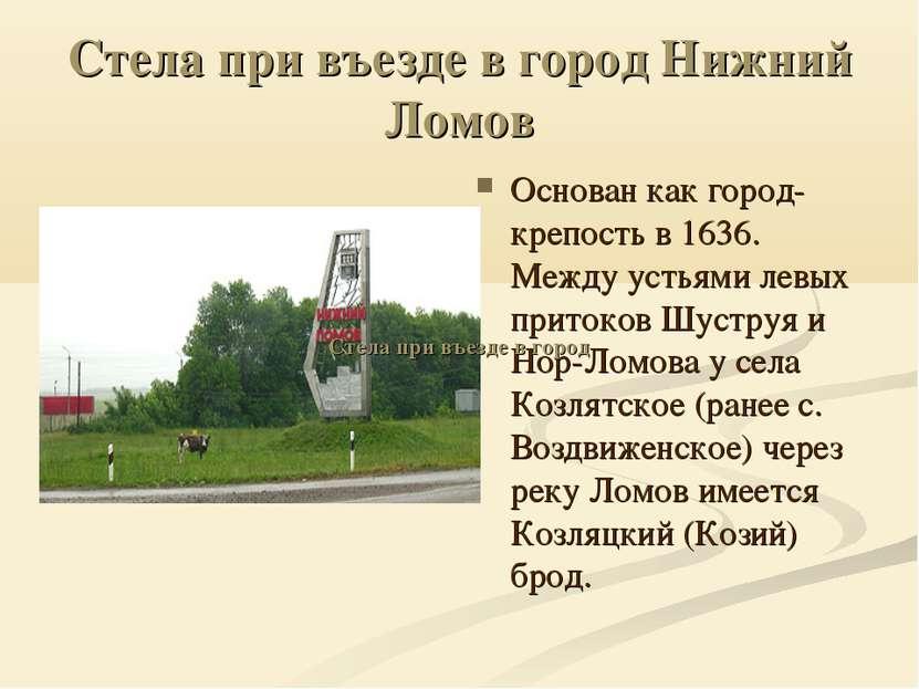 Стела при въезде в город Нижний Ломов Основан как город-крепость в 1636. Межд...