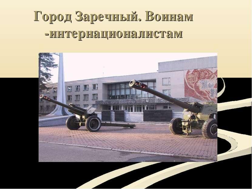 Город Заречный. Воинам -интернационалистам